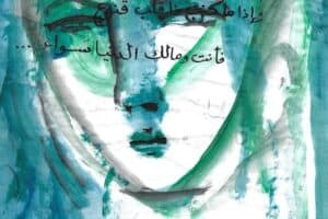 Shafik Radwan, Untitled SR.08 (2012), watercolor on paper, 42 x 30 cm