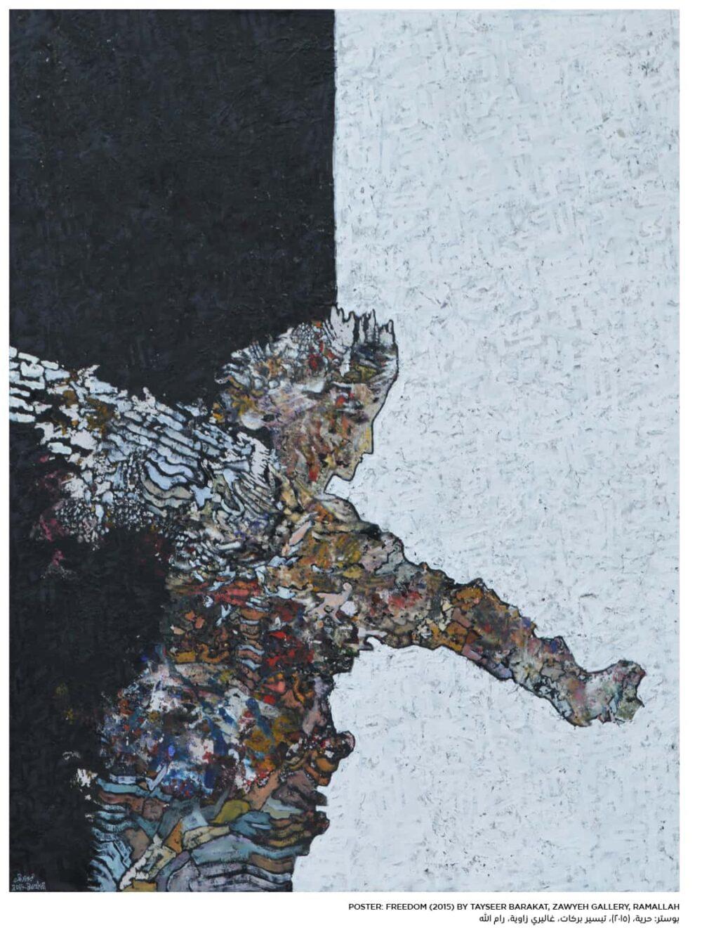 Freedom #1 by Tayseer Barakat