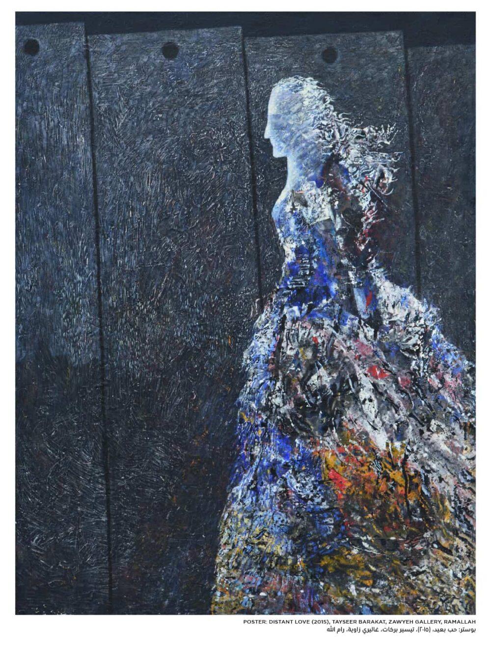 Distant Love by Tayseer Barakat