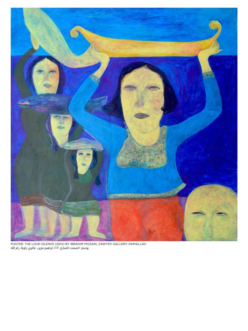 The Loud Silence by Ibrahim Mozain