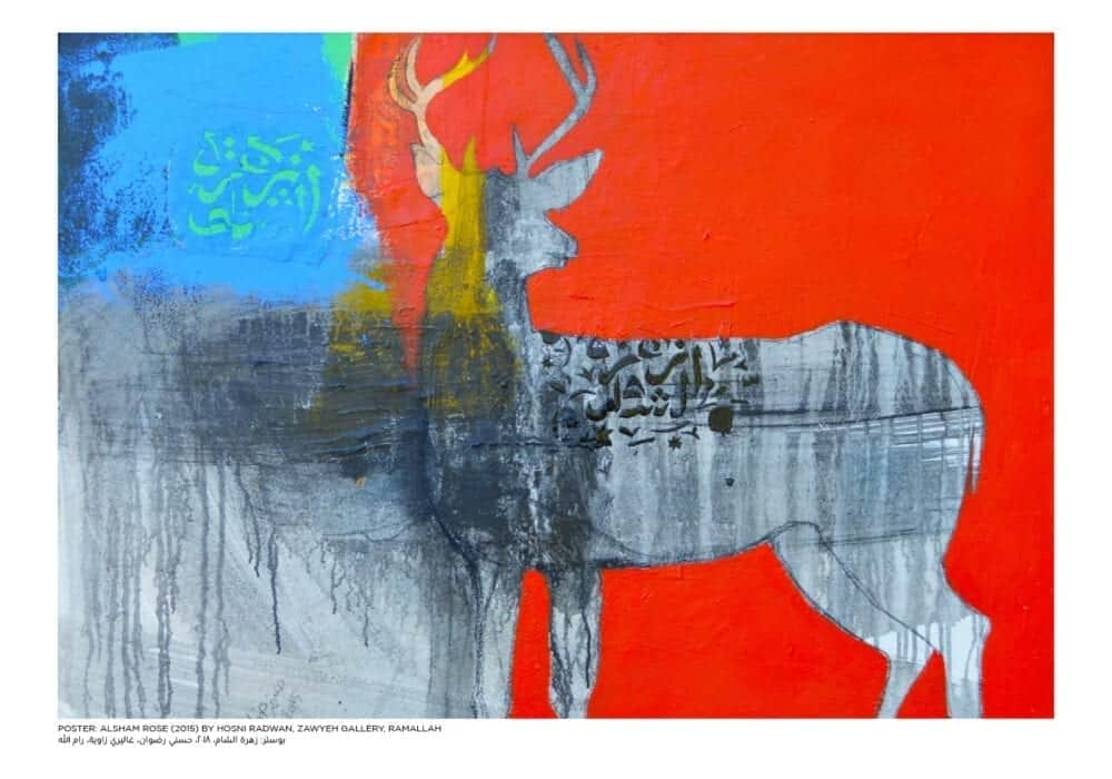 Al-Sham Rose by Hosni Radwan